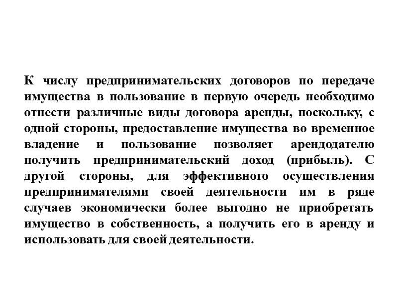 Существенным признается нарушение договора одной из сторон, которое влечет для другой стороны такой ущерб,
