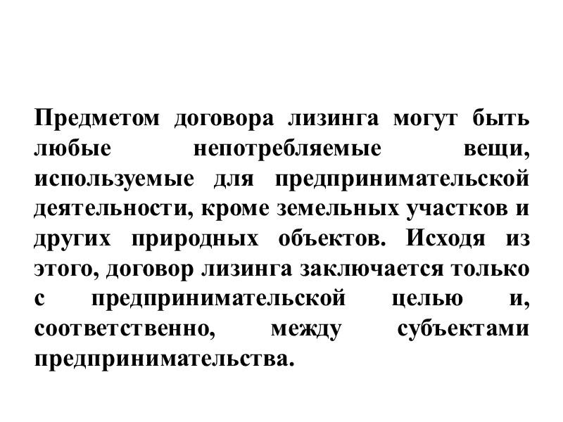 ГК РК закрепляет следующие признаки договора поставки, позволяющие отграничить его от других разновидностей договора