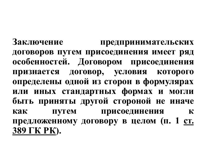 Некоторые из таких «жестких» требований связаны с необходимым ограничением упомянутой свободы договора в сфере