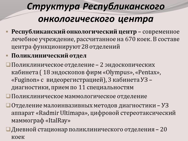 Одногодичная летальность при злокачественных новообразованиях в Донецкой области и на территории ДНР в 2009-2013