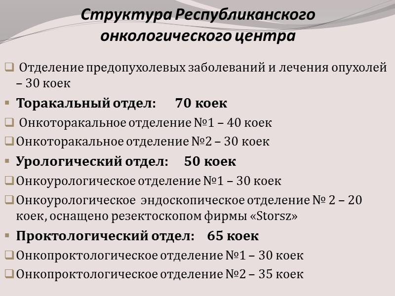 Смертность от злокачественных новообразований  в 2009 - 2014 г.г. в  Донецкой области
