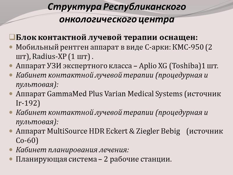 Организация Республиканского онкологического центра