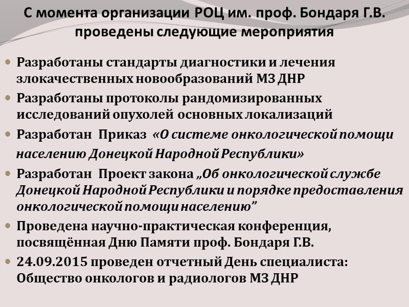 Показатели работы радиологического и химиотерапевтического  отделов  РОЦ  им.Г.В.Бондаря  За последние