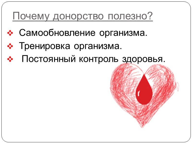 Что такое донорство? Донорство крови (лат. Donare-дарить) — это добровольное предоставление части крови, ее