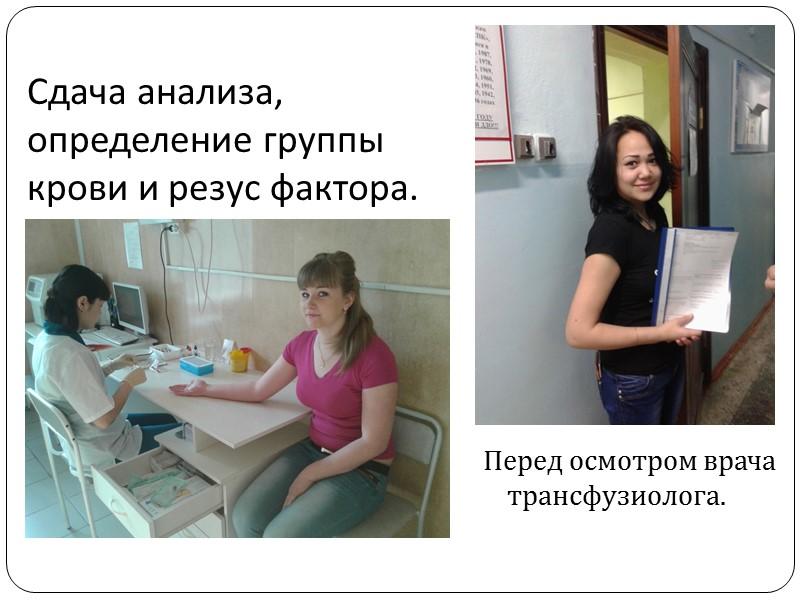 Что нужно сделать, чтобы стать донором?  Придти на станцию переливания крови в регионе