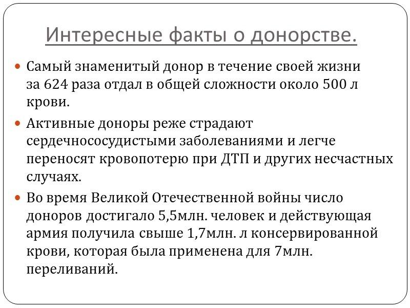 Что происходит с донорством  в России?  Сегодня в России не хватает донорской