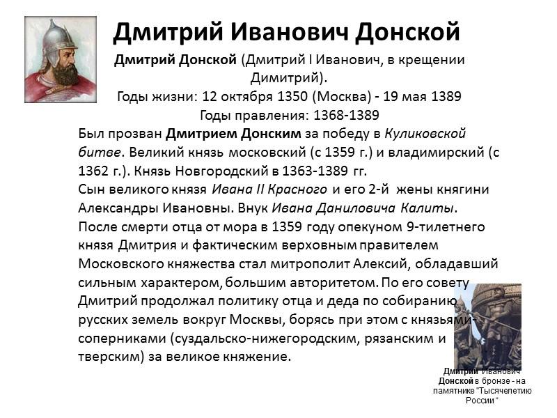 Дмитрий Иванович Донской в бронзе - на памятнике