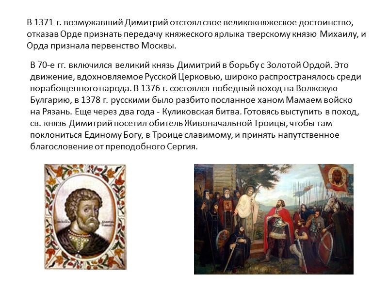В 1371 г. возмужавший Димитрий отстоял свое великокняжеское достоинство, отказав Орде признать передачу княжеского