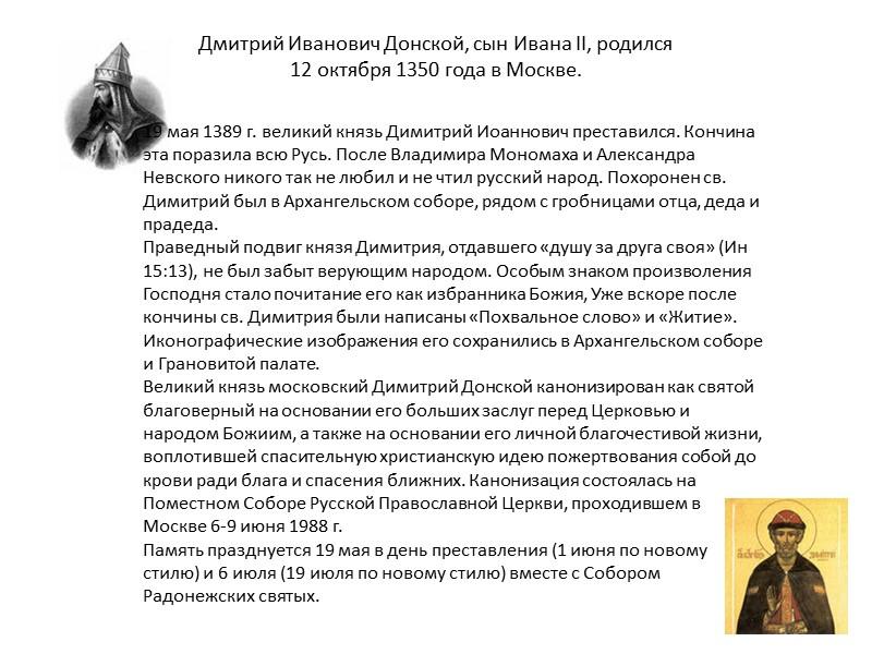 Дмитрий Иванович Донской, сын Ивана II, родился 12 октября 1350 года в Москве.