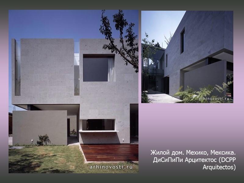 Глобальные проблемы форм и содержания в современной архитектуре. НЛО-дома Домспейс(DOMESPACE) от компании Солейла Домес(Solaleya