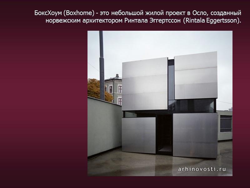 Двигающийся дом. Лондон, Англия Архитектурная студия дРММ (dRMM)