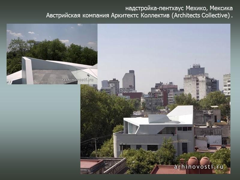 Авторы проекта:  архитектор Борис Левинзон,  конструктор Наталья Кручинина  (архитектурное бюро Росар)