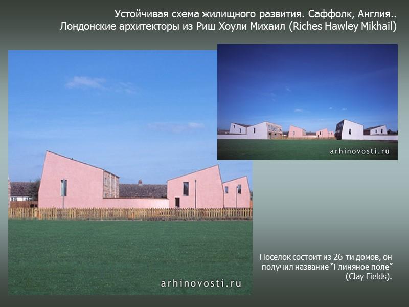 (Moxon), Дом для районов с повышенной опасностью наводнений (Flood House).