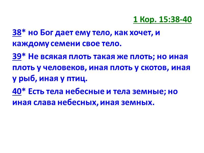 евр.  2:9 9 но видим, что за претерпение смерти увенчан славою и честью