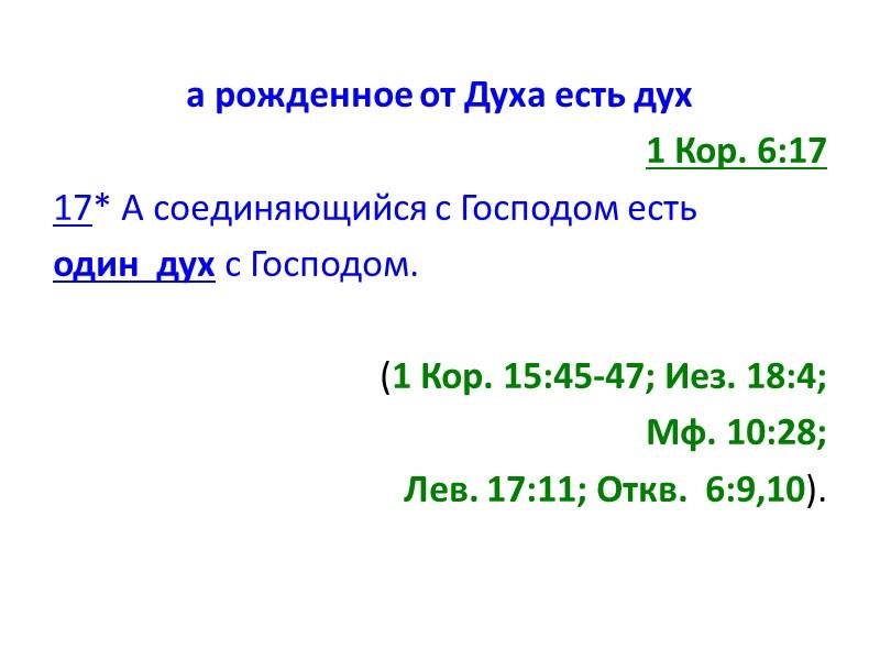 Быт.  2:7  7* И создал Господь Бог человека из праха земного, и