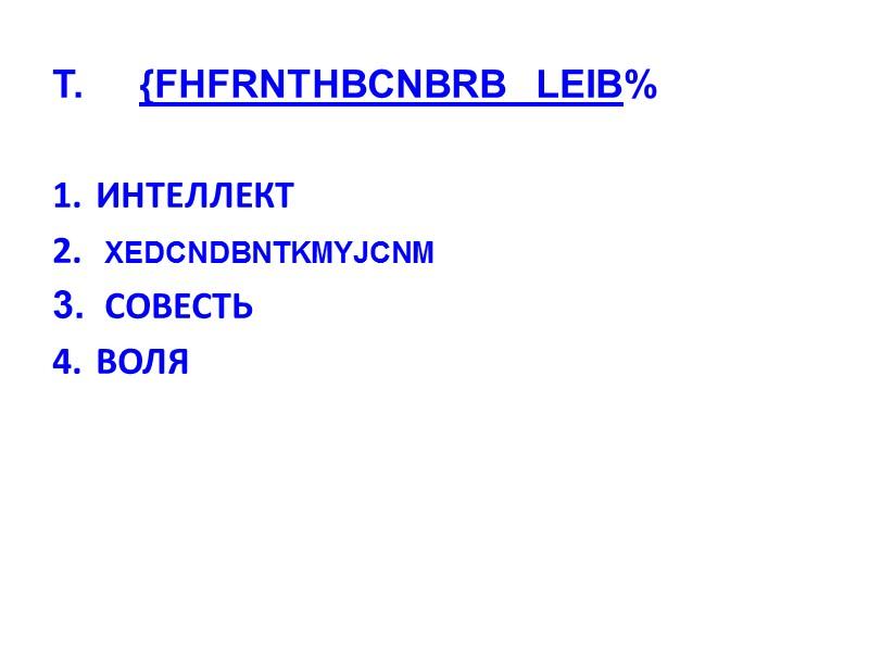 GHJBC{J:LTYBT  XTKJDTRF F.   FNTBCNBXTCRFZ