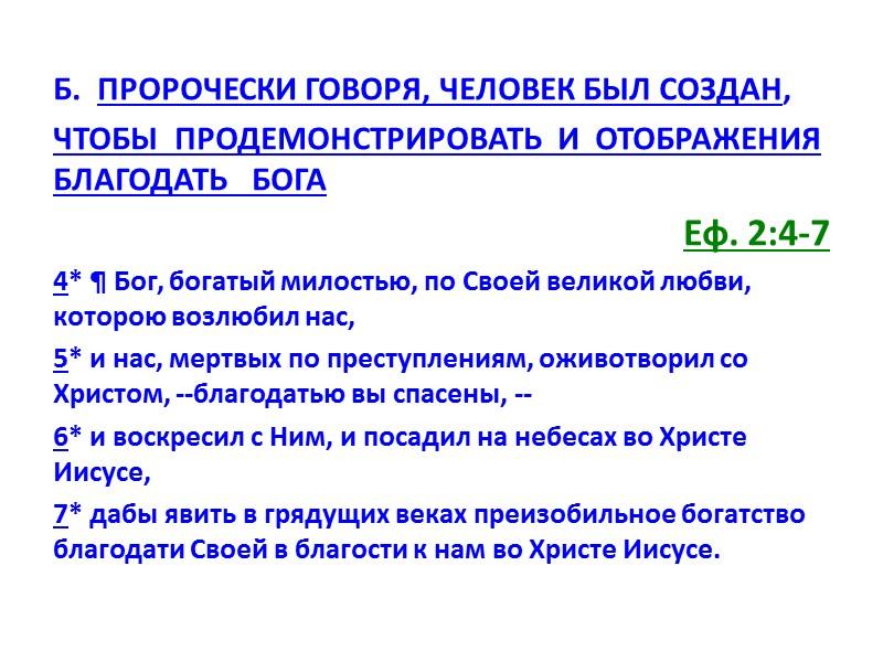 4.   RFR   JNVTXTYJ   LFDBLJV. Пс. 32:6 -7, 9