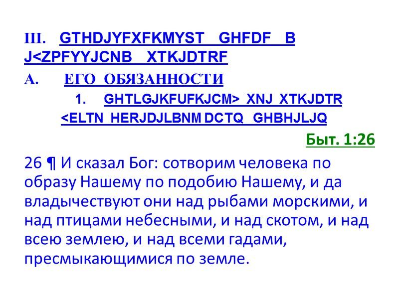 6.  RFR   JNVTXTYJ   BBCECJV Мф. 19:4  4 Он