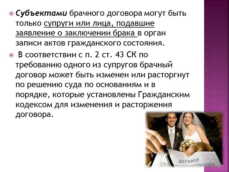 ничтожность и оспоримость брачного договора этому времени