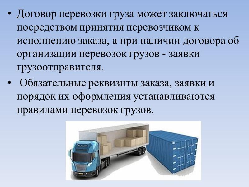 Правила перевозки грузов в картинках