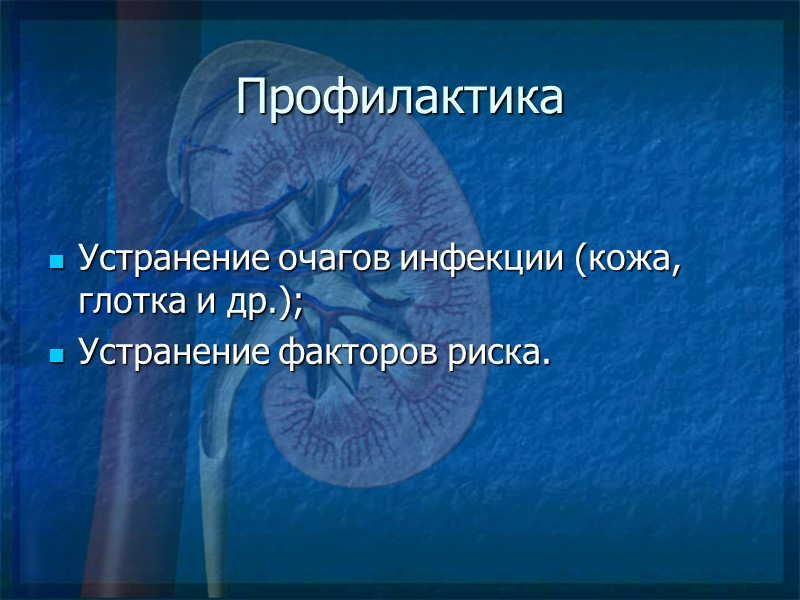 Профилактика Устранение очагов инфекции (кожа, глотка и др.); Устранение факторов риска.