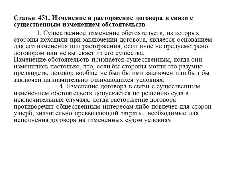 результате когда изменение обстоятельств признается существенным для расторжения договора Думы