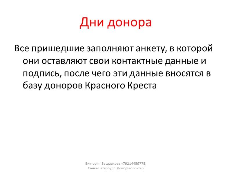 Виктория Башмакова +79214459775, Санкт-Петербург. Донор-волонтер