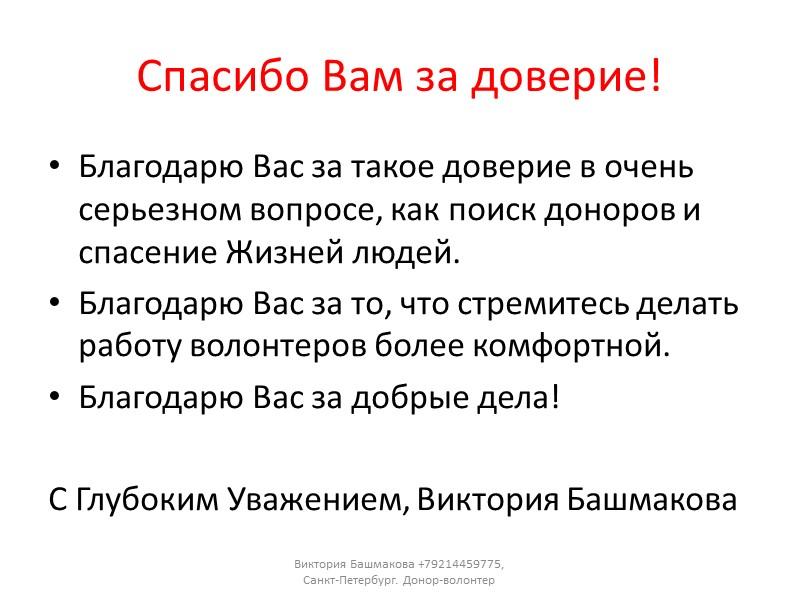 http://vk.com/club_25_spb  Доноры Красного Креста (Клуб 25) Делаю пост в группе Виктория Башмакова +79214459775,
