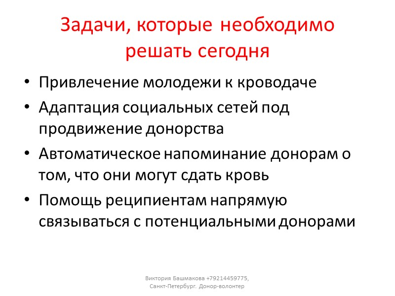 Платформа http://donorsearch.ru/ DonorSearch – наши друзья. Безопасная платформа, позволяющая реципиентам находить доноров без посредников,