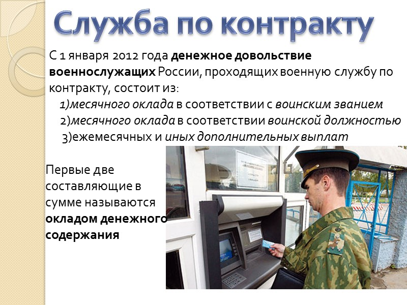 46 из чего состоит денежное довольствие военнослужащего?