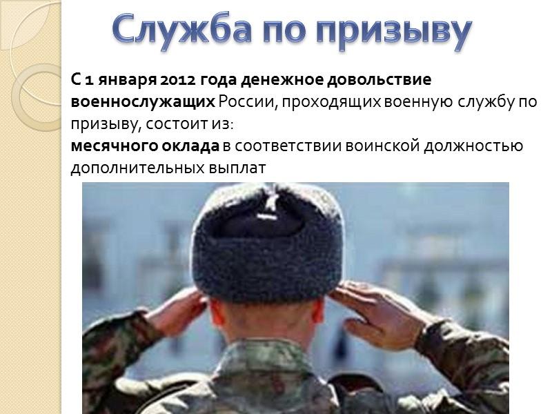 Вот полный перечень окладов по воинским должностям и воинским званиям с 1 января 2012 г 179kb)