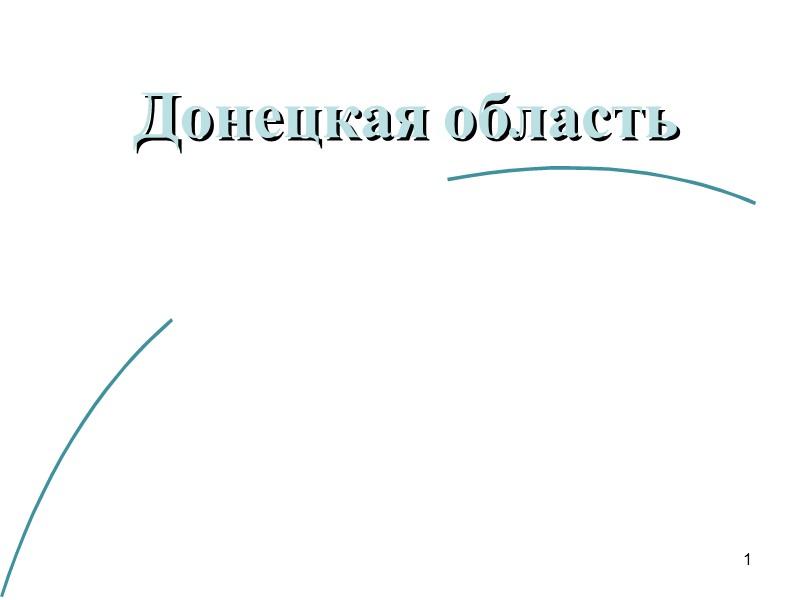 1 Донецкая область