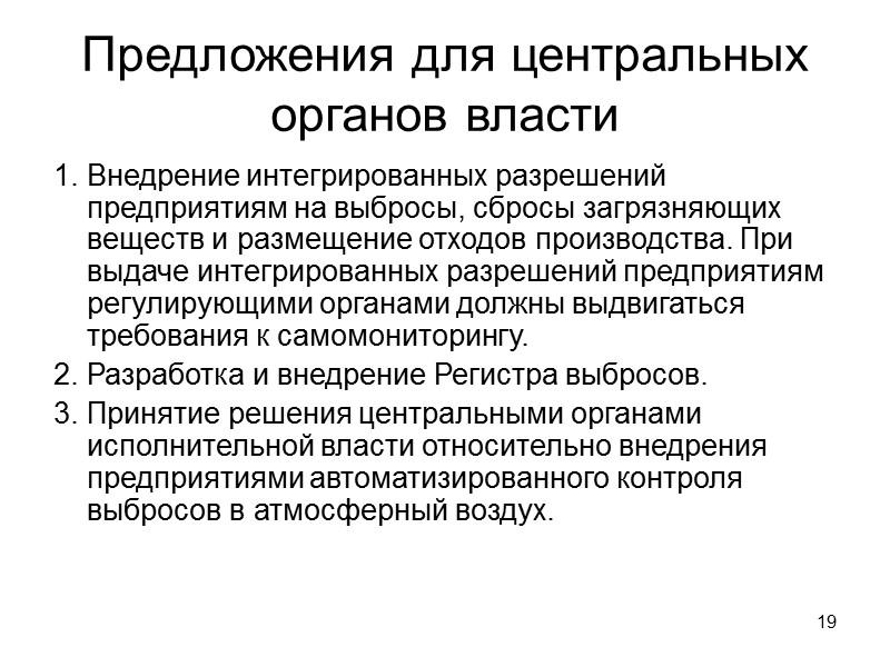 11 На крупных предприятиях (например, ВАТ «ММК им. Иллича», ВАТ ММК «Азовсталь») созданы собственные