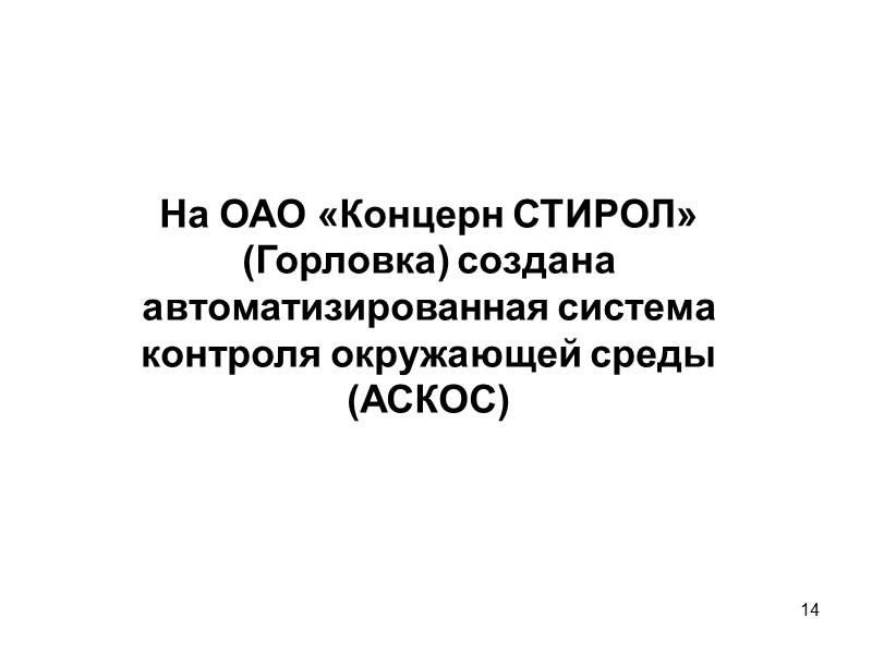 6 Металлургия: ОАО «ММК им. Ильича» ОАО «ММК «Азовсталь» ЗАО «Макеевский металлургический завод» ОАО