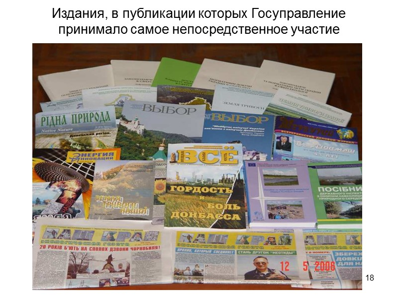 10 Схема предоставления официальной информации предприятиями области о величинах выбросов, сбросов загрязняющих веществ и