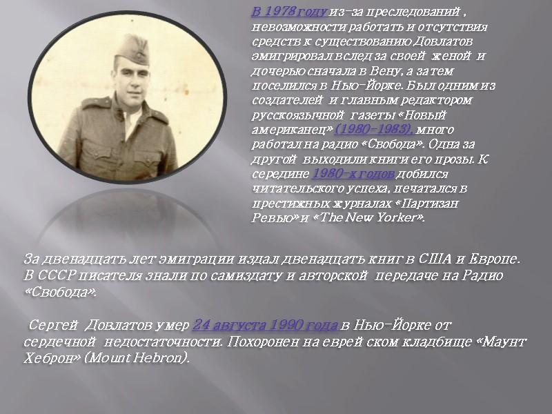 Личная жизнь Довлатова была очень непростой. Он дважды состоял в официальном браке: с Асей
