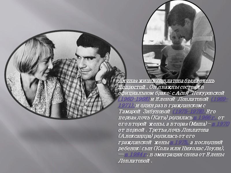 Лучшая биография Довлатова написана им самим: