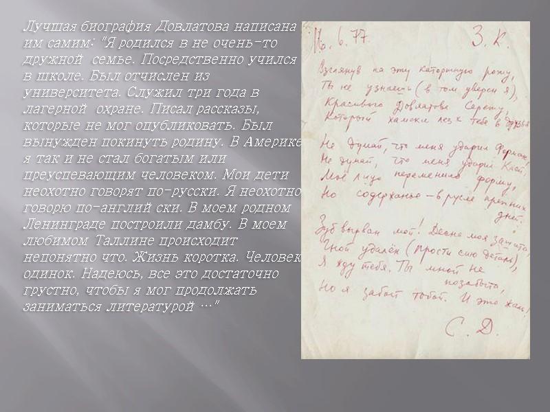 Хроника жизни Сергея Довлатова 1941 год - 22 июня началась Великая отечественная война. Семья