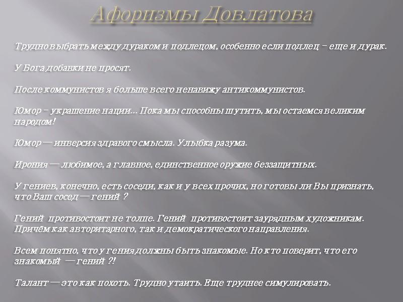 «Жизнь не легка»-Сергей Довлатов (отрывок)