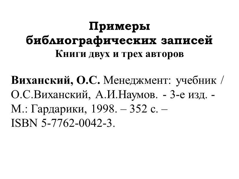 Библиографическое описание  Объектами составления библиографического описания являются все виды опубликованных (в том числе