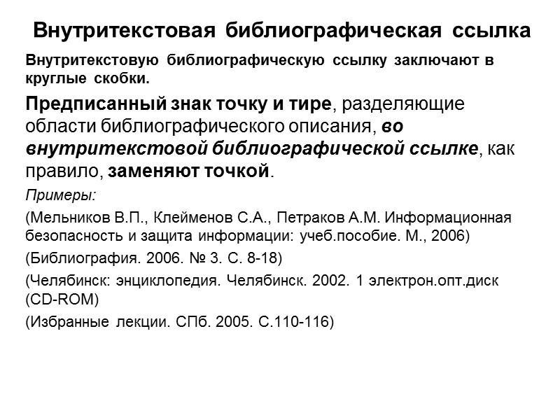 Примеры  библиографических записей Составные части документа (глава из книги)  Границы культуры и