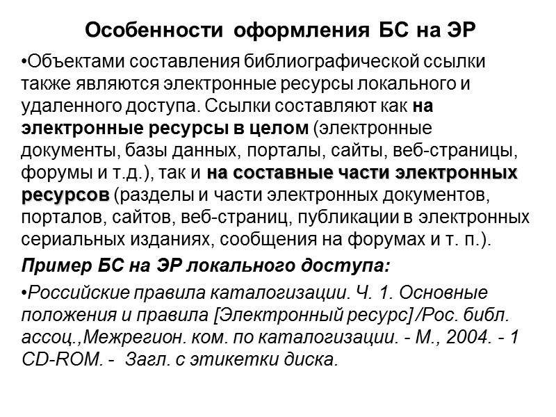 Метод 2. Библиографическая ссылка БС является частью справочного аппарата документа и служит источником библиографической