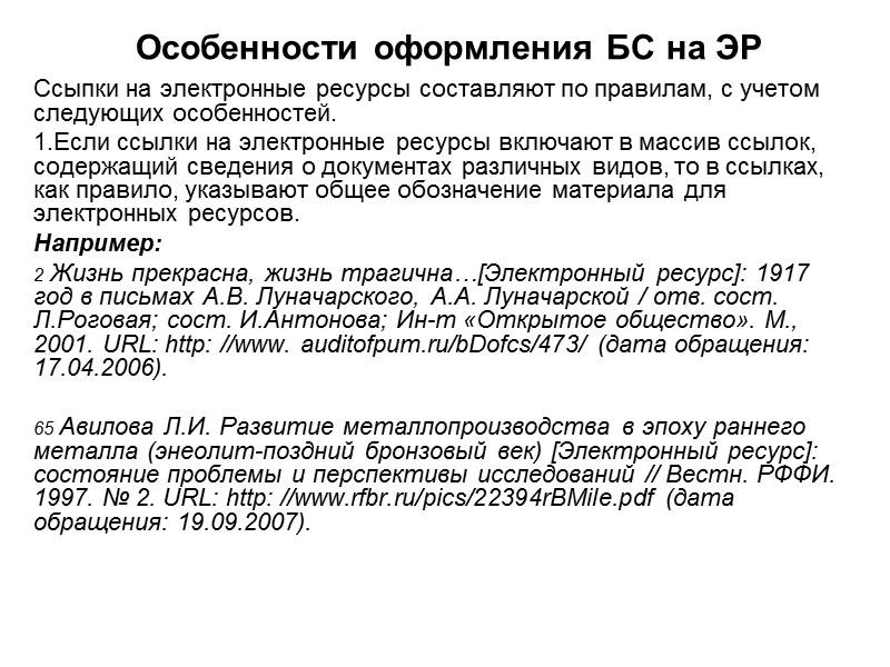 Библиографическая ссылка По месту расположения в документе различают библиографические ссылки: -внутритекстовые, помещенные в тексте