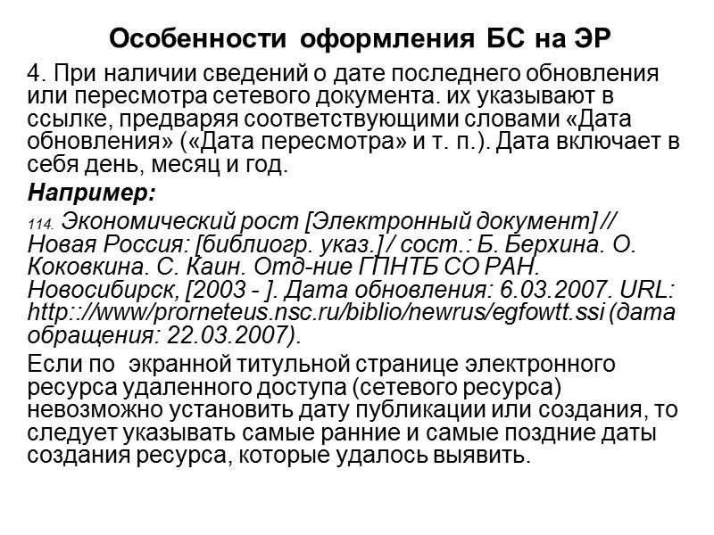 Внутритекстовая библиографическая ссылка ВБС содержит сведения об объекте ссылки, не включенные в текст документа.