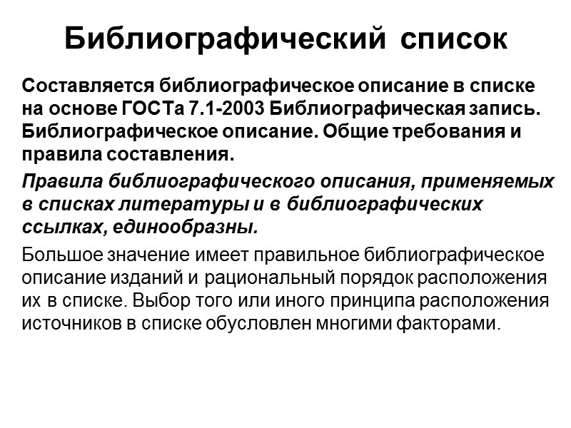 Затекстовая библиографическая ссылка В ЗБС повторяют имеющиеся в тексте документа библиографические сведения об объекте