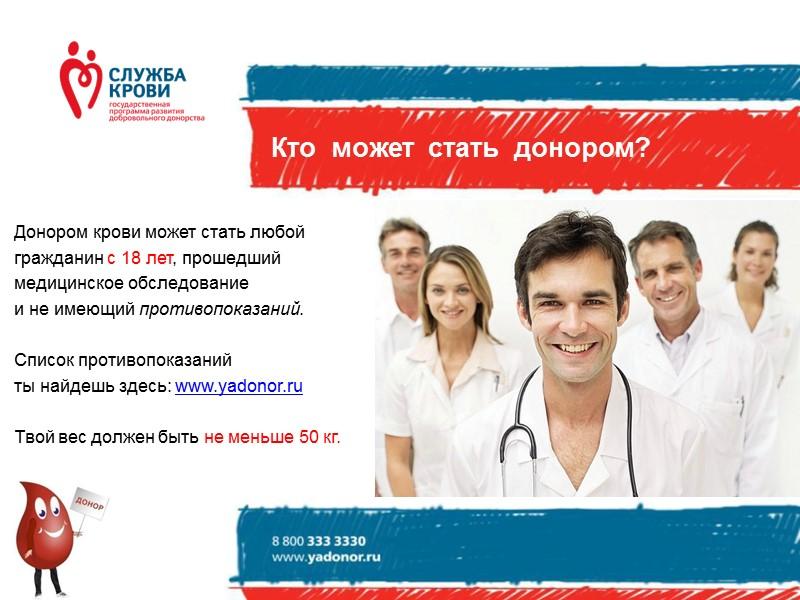 Кто нуждается в донорской крови? МОЛОДЫЕ МАМЫ  В 2009 году в России родилось