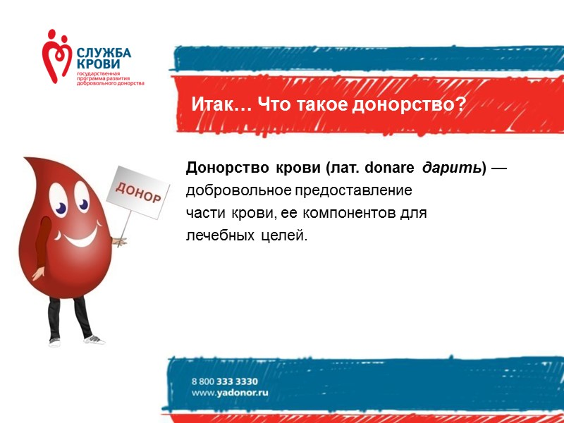 Кто нуждается в донорской крови? СПАСЕНИЕ ПОСТРАДАВШИХ  В ВОЕННЫХ ДЕЙСТВИЯХ  Ежегодно в