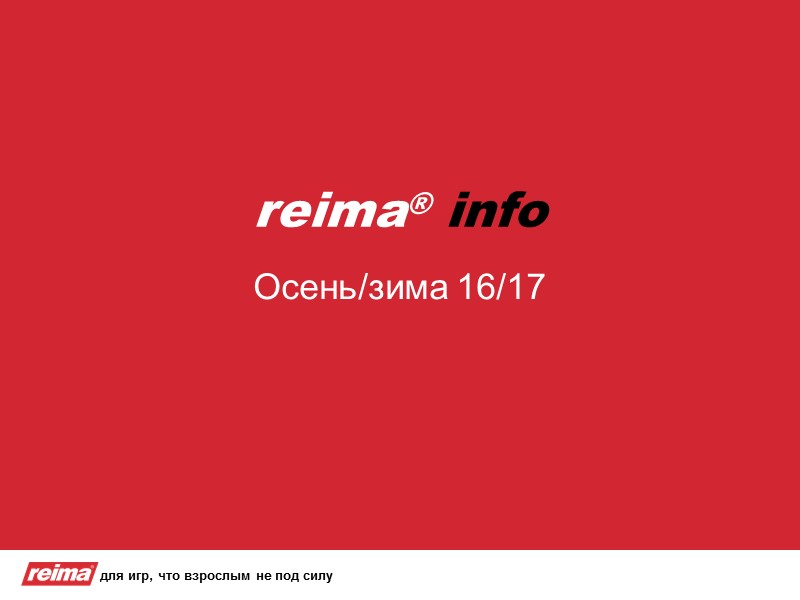 reima® info Осень/зима 16/17