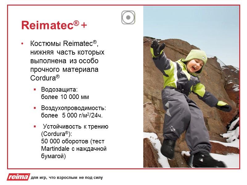 Прочность на разрыв Соответствует стандарту EN ISO 13937-1 Баллистический маятниковый тест Elmendorf.