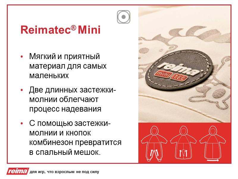 Устойчивость окраски при стирке. Соответствует стандарту EN ISO 105-06